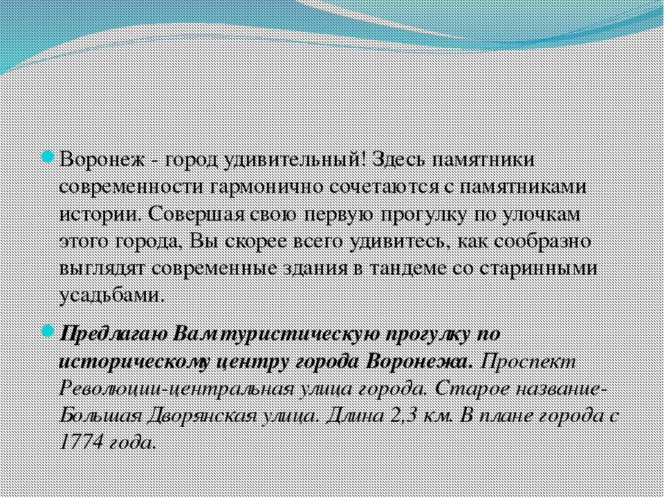 Воронеж - город удивительный! Здесь памятники современности гармонично сочет...