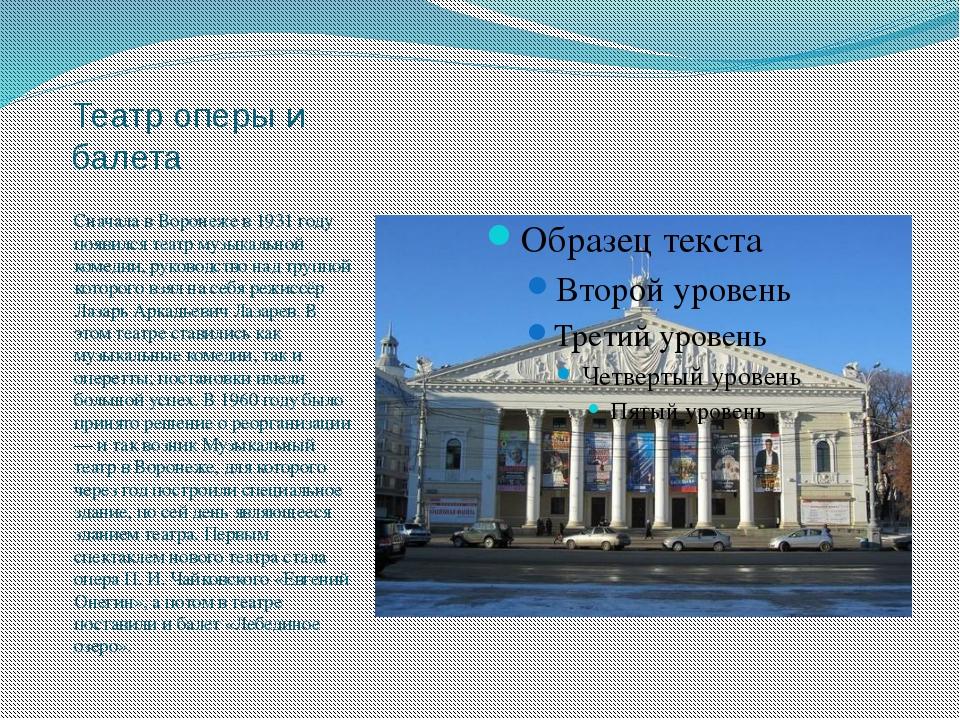 Театр оперы и балета Сначала в Воронеже в 1931 году появился театр музыкально...