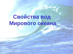 Свойства вод Мирового океана