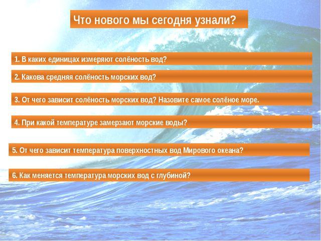 Что нового мы сегодня узнали? 1. В каких единицах измеряют солёность вод? 2....