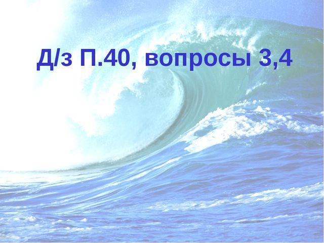 Д/з П.40, вопросы 3,4
