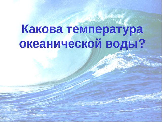 Какова температура океанической воды?
