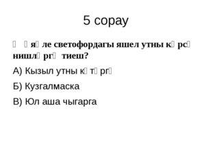 5 сорау Җәяүле светофордагы яшел утны күрсә нишләргә тиеш? А) Кызыл утны көтә