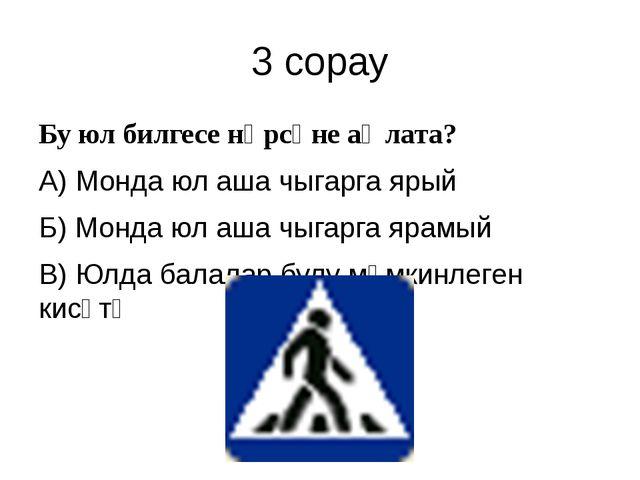 3 сорау Бу юл билгесе нәрсәне аңлата? А) Монда юл аша чыгарга ярый Б) Монда ю...