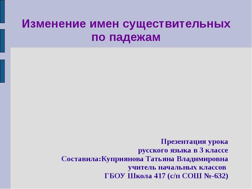 Изменение имен существительных по падежам Презентация урока русского языка в...