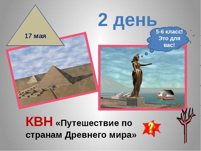 2 день КВН «Путешествие по странам Древнего мира» 5-6 класс! Это для вас! 17...