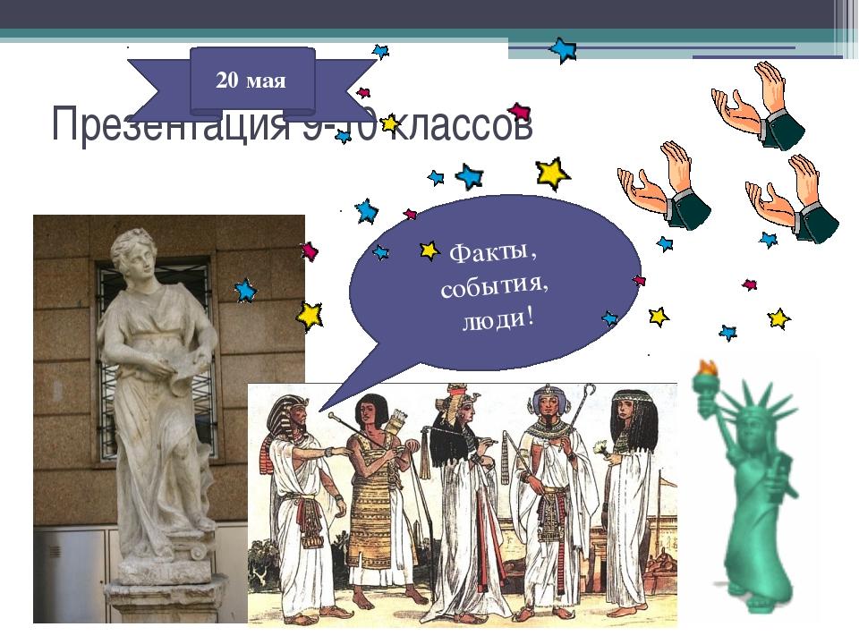 Презентация 9-10 классов Факты, события, люди! 20 мая