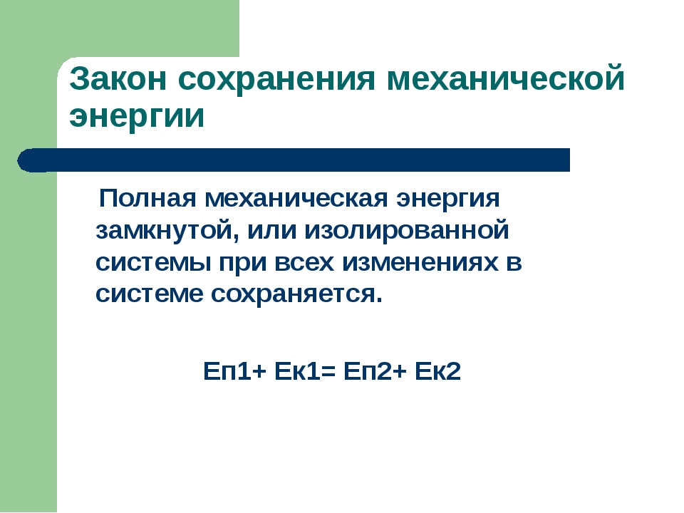 Закон сохранения механической энергии Полная механическая энергия замкнутой,...