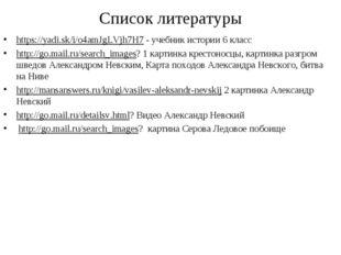 Список литературы https://yadi.sk/i/o4amJgLVjh7H7 - учебник истории 6 класс h