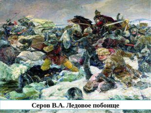 Серов В.А. Ледовое побоище