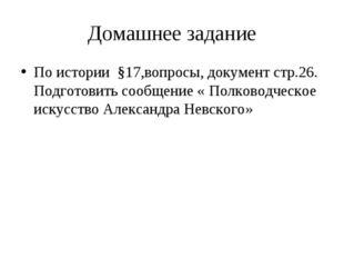 Домашнее задание По истории §17,вопросы, документ стр.26. Подготовить сообщен