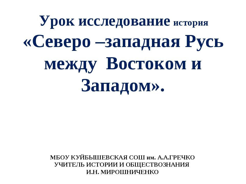 Урок исследование история «Северо –западная Русь между Востоком и Западом»....