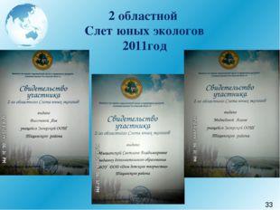 2 областной Слет юных экологов 2011год 33