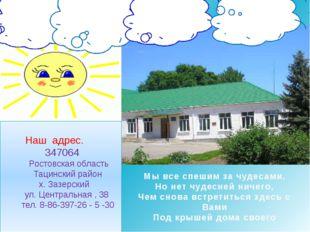 Наш адрес. 347064 Ростовская область Тацинский район х. Зазерский ул. Центра