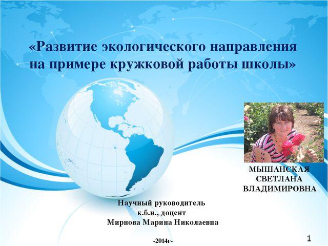 «Развитие экологического направления на примере кружковой работы школы» МЫШАН...