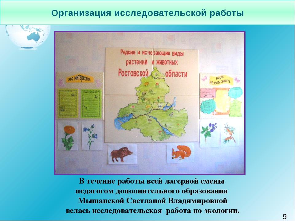 В течение работы всей лагерной смены педагогом дополнительного образования М...