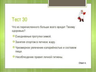 Тест 60 Что из перечисленного больше всего вредит здоровью человека? Вредные
