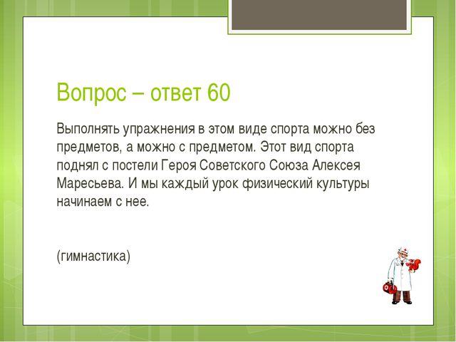 Пословицы и поговорки 20 Сирота казанская Так говорят о человеке, который при...