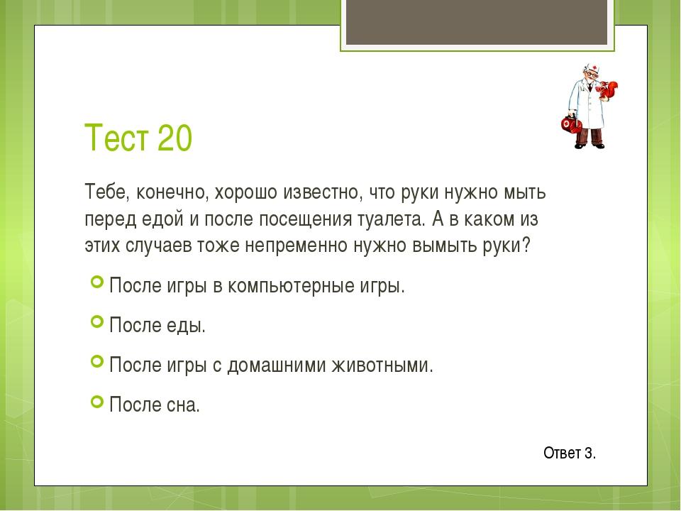 Тест 50 Все мы умываемся утром и моем ноги вечером потому что: Пытаемся избав...
