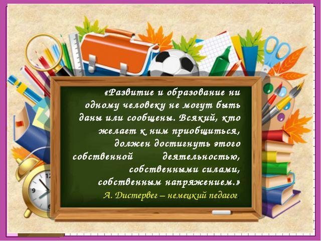«Развитие и образование ни одному человеку не могут быть даны или сообщены. В...