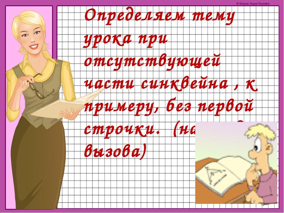 Определяем тему урока при отсутствующей части синквейна , к примеру, без перв...