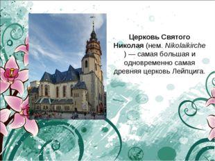 Церковь Святого Николая(нем.Nikolaikirche)— самая большая и одновременно с