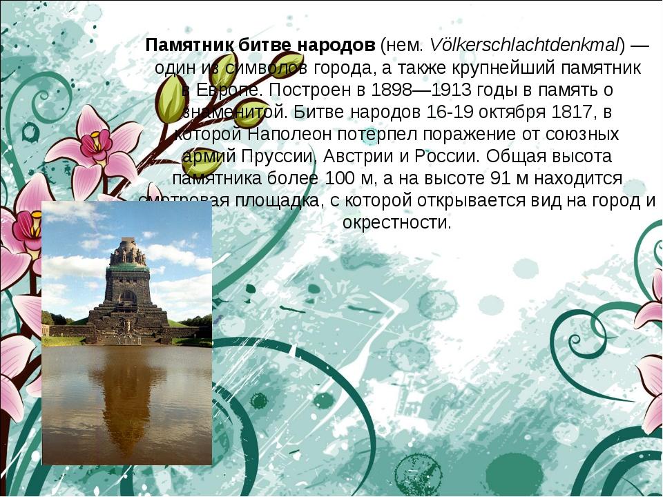 Памятник битве народов(нем.Völkerschlachtdenkmal)— один из символов города...