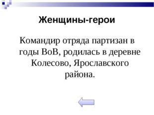 Женщины-герои Командир отряда партизан в годы ВоВ, родилась в деревне Колесов