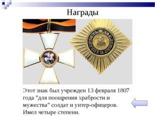 """Награды Этот знак был учрежден 13 февраля 1807 года """"для поощрения храбрости"""