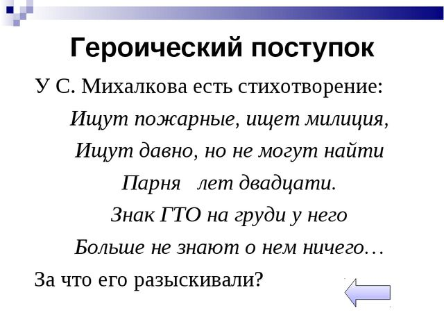 Героический поступок У С. Михалкова есть стихотворение: Ищут пожарные, ищет м...
