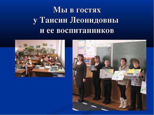 Мы в гостях у Таисии Леонидовны и ее воспитанников