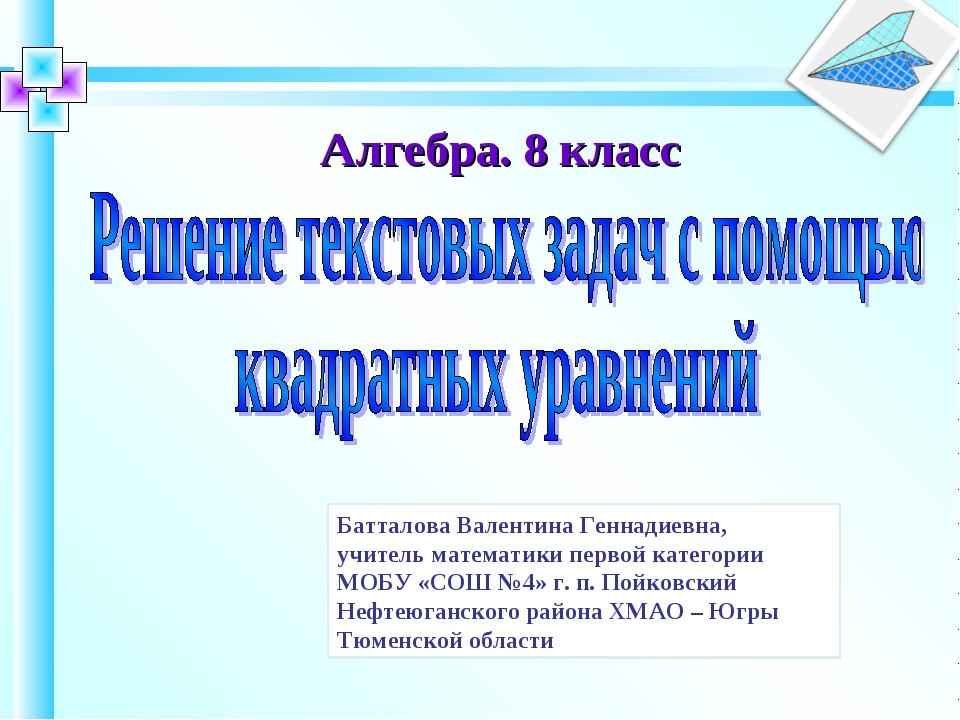 Алгебра. 8 класс Батталова Валентина Геннадиевна, учитель математики первой...