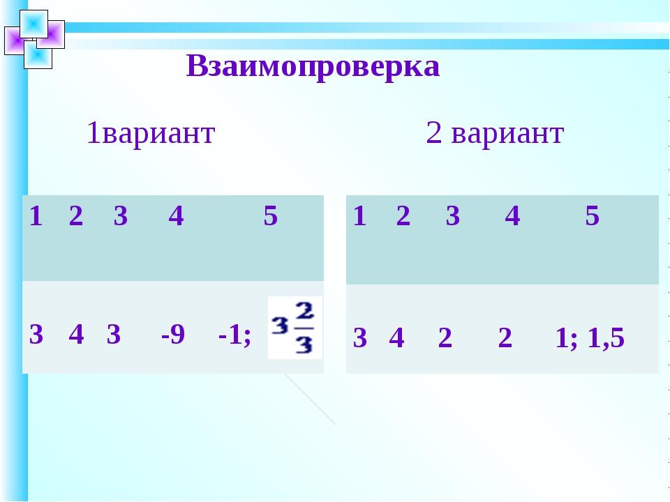 Взаимопроверка 1вариант 2 вариант 12 3 4 5 3 4 3 -9 -1; 1 2 3 4 5...