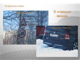 На дорожных знаках В номерах машин