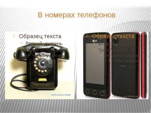 В номерах телефонов