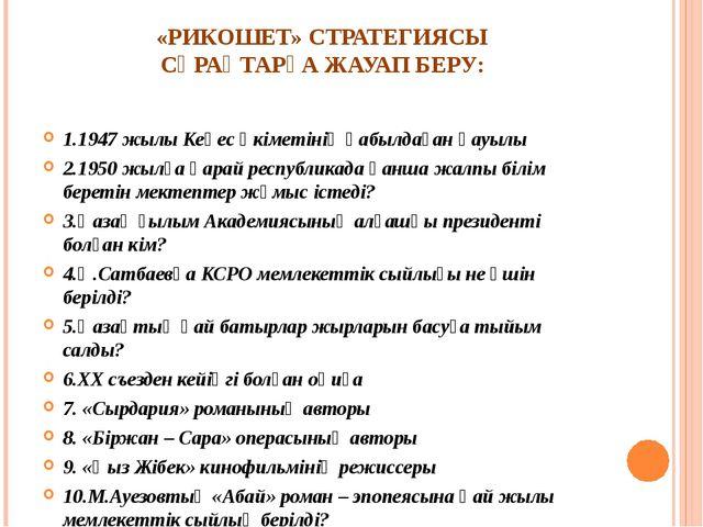 «РИКОШЕТ» СТРАТЕГИЯСЫ СҰРАҚТАРҒА ЖАУАП БЕРУ: 1.1947 жылы Кеңес өкіметінің қаб...