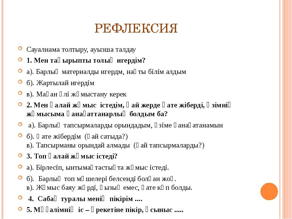 РЕФЛЕКСИЯ Сауалнама толтыру, ауызша талдау 1. Мен тақырыпты толық игердім? а)...