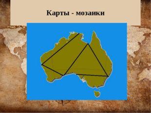 Карты - мозаики