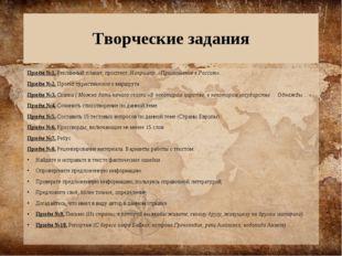 Творческие задания Приём №1. Рекламный плакат, проспект.Например: «Приглашен