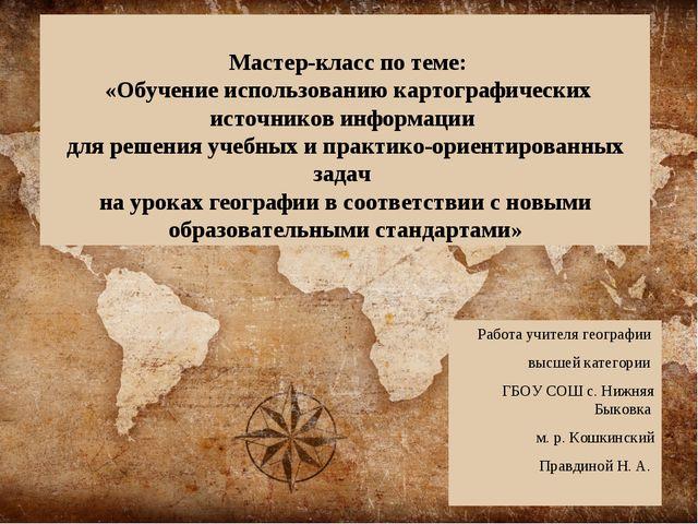 Мастер-класс по теме: «Обучение использованию картографических источников ин...