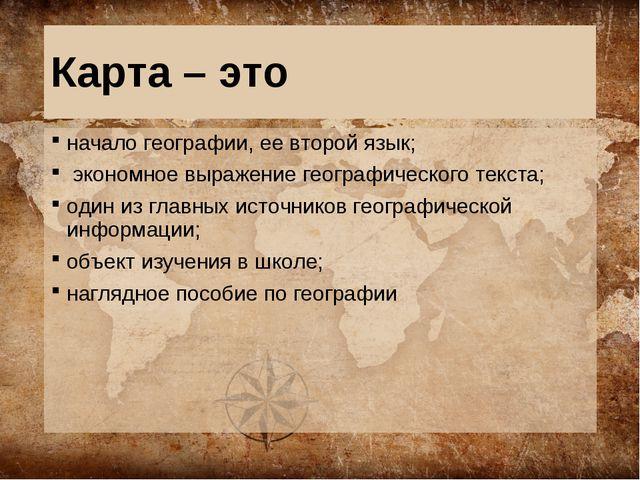 Карта – это начало географии, ее второй язык; экономное выражение географичес...