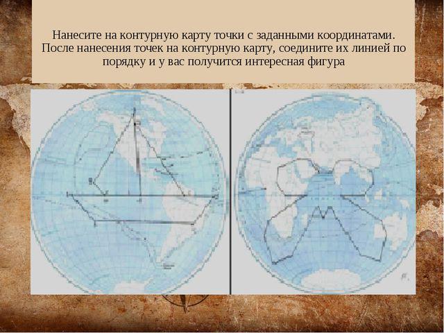 Нанесите на контурную карту точки с заданными координатами. После нанесения...