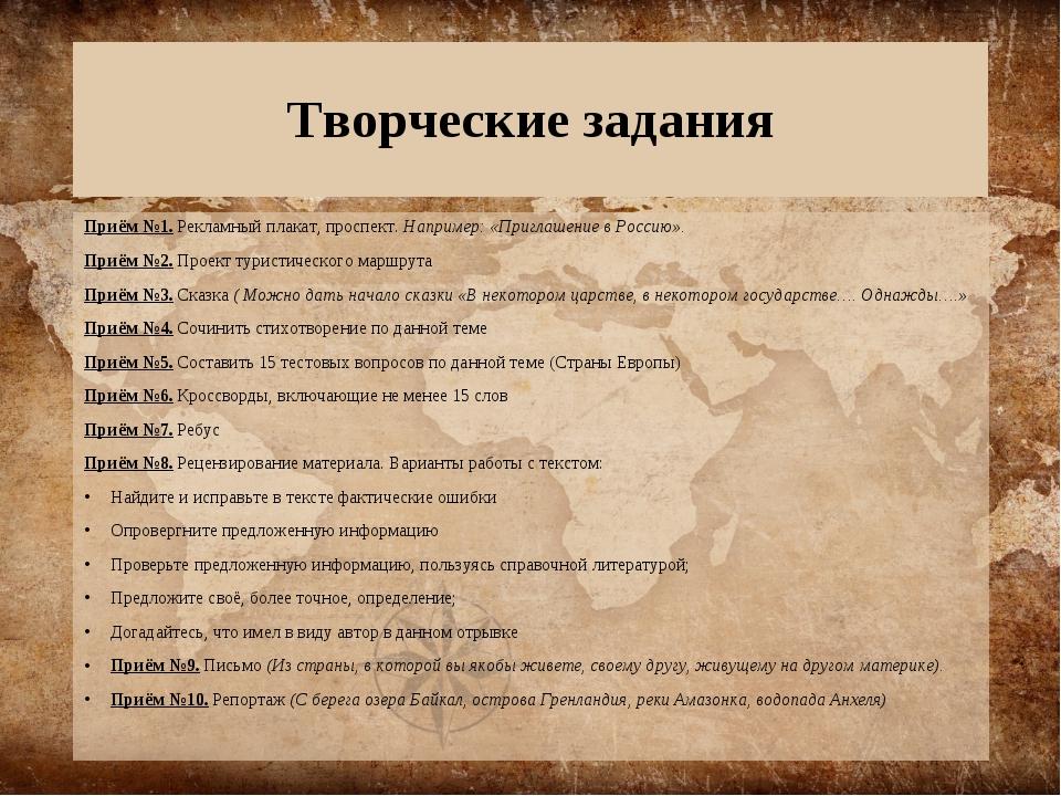 Творческие задания Приём №1. Рекламный плакат, проспект.Например: «Приглашен...