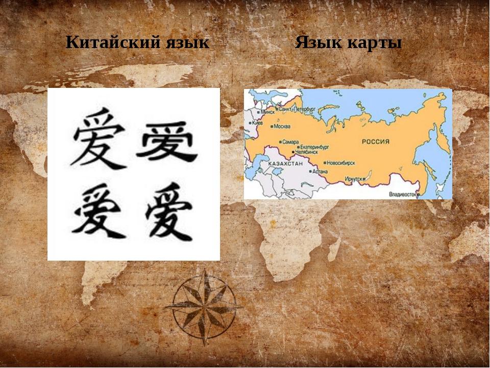 Китайский языкЯзык карты