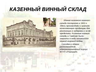 КАЗЕННЫЙ ВИННЫЙ СКЛАД Здание казенного винного склада построено в 1901 г. Зде