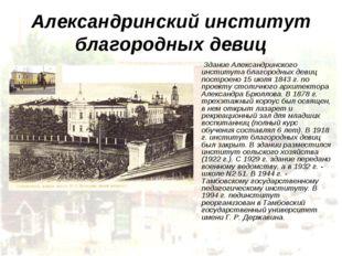 Александринский институт благородных девиц Здание Александринского института