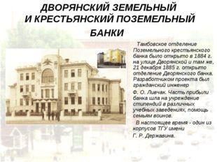 ДВОРЯНСКИЙ ЗЕМЕЛЬНЫЙ И КРЕСТЬЯНСКИЙ ПОЗЕМЕЛЬНЫЙ БАНКИ Тамбовское отделение По