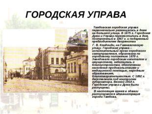 ГОРОДСКАЯ УПРАВА Тамбовская городская управа первоначально размещалась в доме