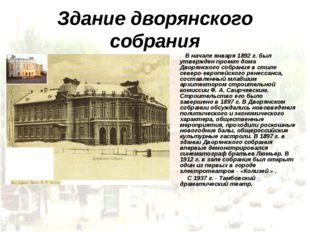 Здание дворянского собрания В начале января 1892 г. был утвержден проект дома