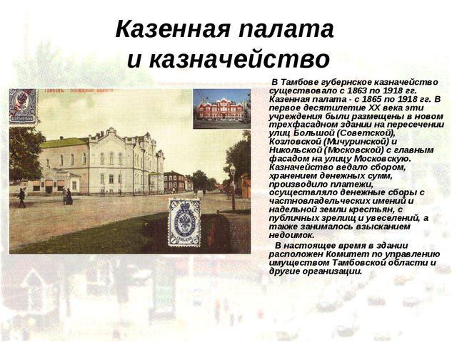 Казенная палата и казначейство В Тамбове губернское казначейство существовало...